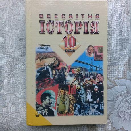 Шкільні книги по історії і мові