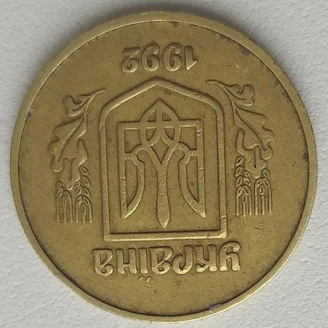 Поворот 180° аверс/реверс Монета 50 копеек 1992 г.