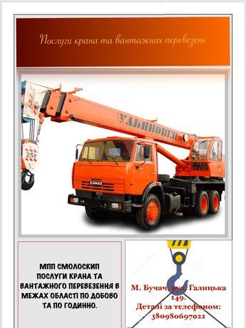 Послуги крана та вантажних перевезень
