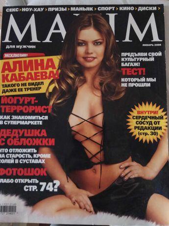 """Редкий журнал """"Максим"""""""