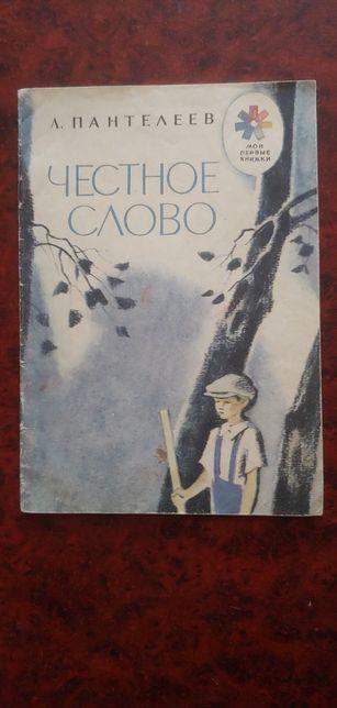 Детская книжка Честное слово