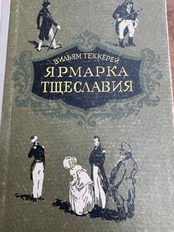 Вильям Теккерей, Ярмарка тщеславия