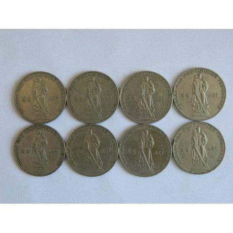 Монета 1 рубль СССР 20 лет Победы 1965 г. 8 шт.