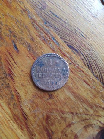 Монета 1 копейка серебром 1842
