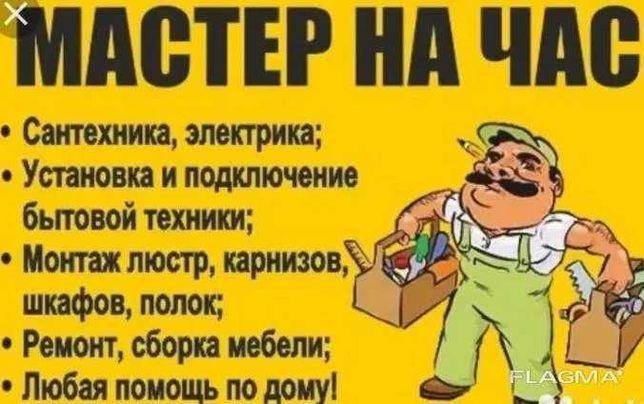 Домашний мастер, мелкий бытовой ремонт, Одесса, Посёлок Котовского
