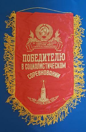 Вымпел СССР 2шт. 55х75см
