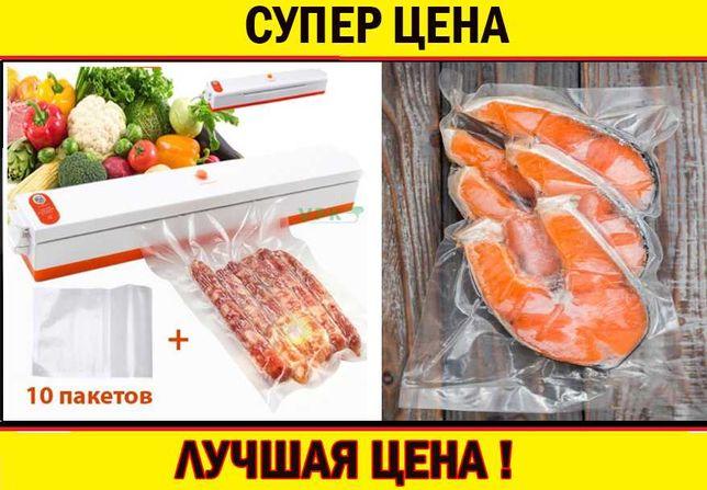 АКЦИЯ! Вакууматор Вакуумный упаковщик еды и продуктов плюс пакеты