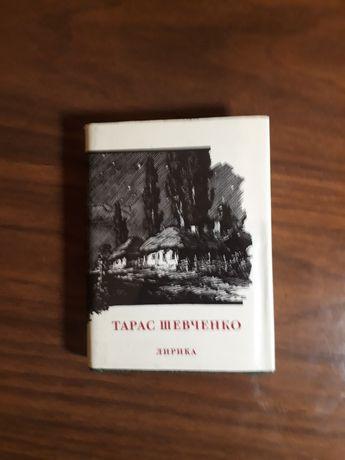 Тарас Шевченко  лирика