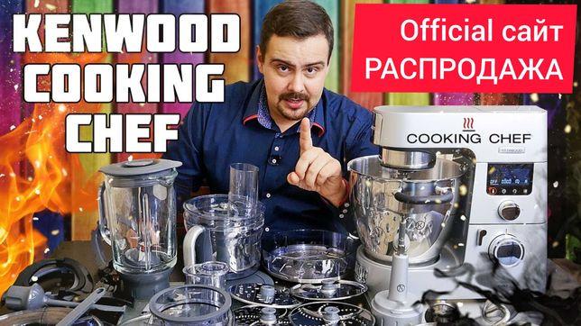 ОФИЦИАЛЬНЫЙ САЙТ Kenwood Cooking Chef XL, KCC9040, KCC9060. Скидки