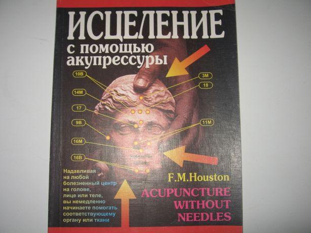 Хаустон Ф.М. Исцеление с помощью акупрессуры. Акупунктура без иголок