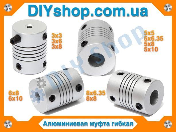 Алюминиевая муфта гибкая 3х5 3х6 3х8 5х5 5х6.35 5х8 5х10 6х8 6х10 8х8