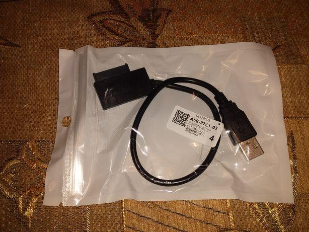 USB Кабель  для подключения ноутбучного CD-DVD привода (Slimline SATA)