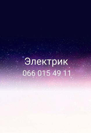 Электрик Киев и пригород. Буду у Вас в течение часа.