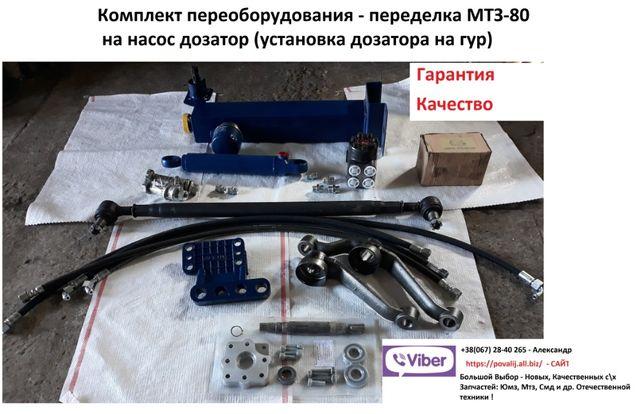 Переоборудование МТЗ-80 гидрорулем (насос-дозатор вместо ГУРа) полный