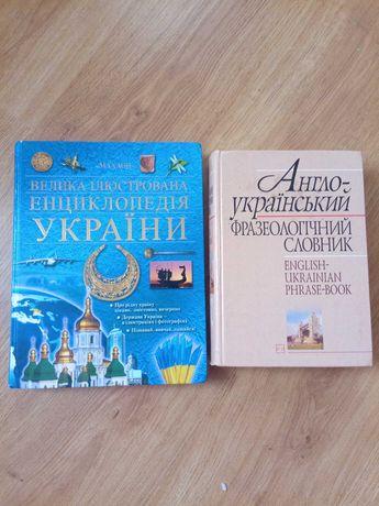Шкільна література та енциклопедії
