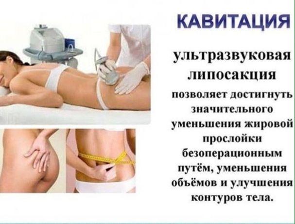 Лазерный липолиз, RFлифтинг, кавитация, вакуумный массаж