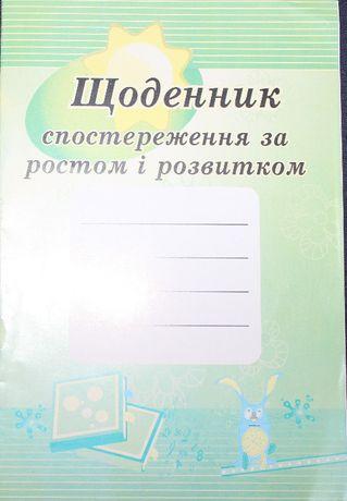 Щоденник спостереження за ростом і розитком