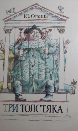 Ю.Олеша «Три толстяка», Москва, 1989