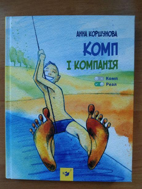 """Книга """"Комп і компанія"""""""