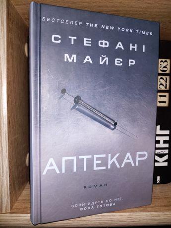 Стефани Майер - Аптекарь