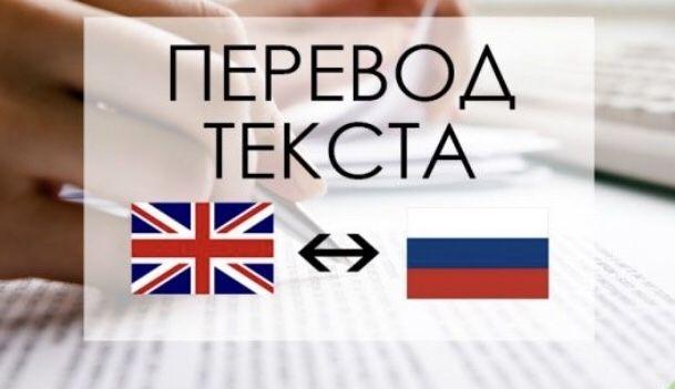 Переводы английский язык