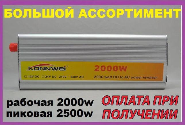 Распродажа.⫸Преобразователь тока 12v - 220v 2000 ватт. Инвертор.
