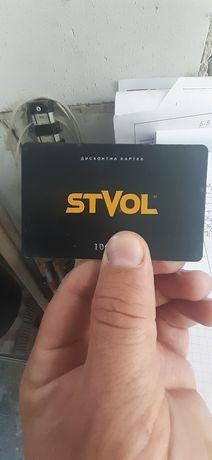 Скидочная карта STVOL