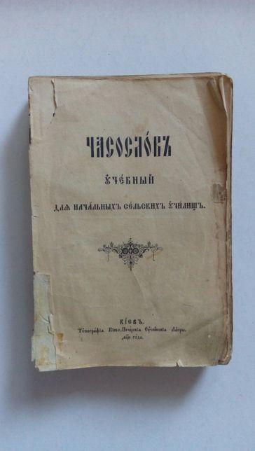 Часослов учебный 1908 год Киев