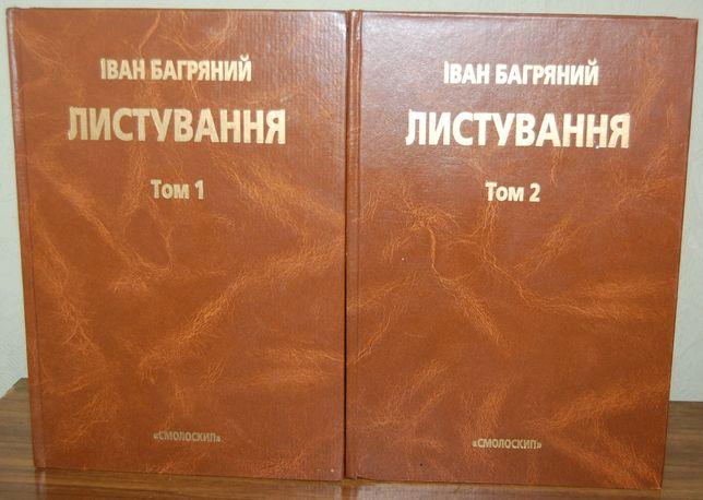 Іван Багряний. Листування 1946-1963 в 2 томах. Видавництво «Смолоскип»