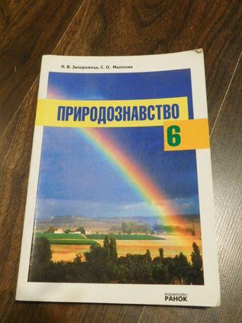 Природознавство 6 клас Запорожець Н.В.