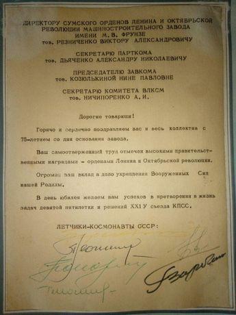 Космонавты Автограф Леонов Попович Береговой Горбатко Шонин Быковский