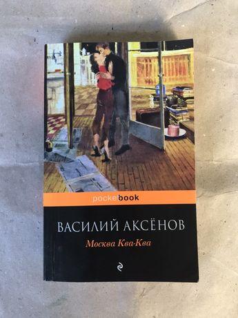 Василий Аксёнов «Москва-ква-ква»