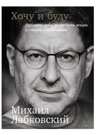 Хочу и буду - Михаил Лабковский