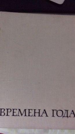 Русская пейзажная живопись. ВРЕМЕНА года. Ситина М. К.