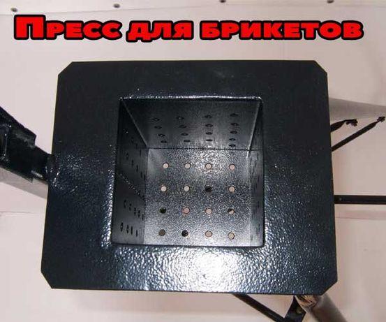 Ручной пресс для топливных брикетов из стружки. Видео обзор!