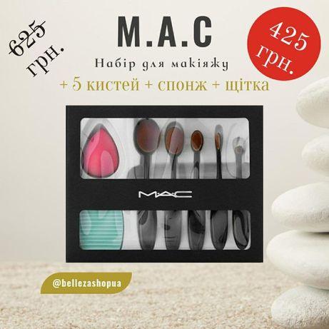 Набір для нанесення макіяжу MAC 7 в 1