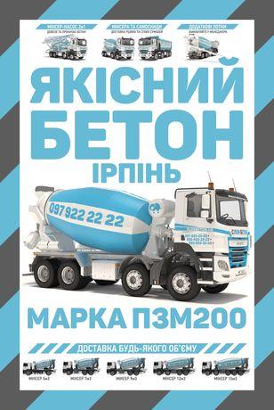 БЕТОН ИРПЕНЬ М200 Буча Ворзель Бородянка бетононасос арматура газоблок