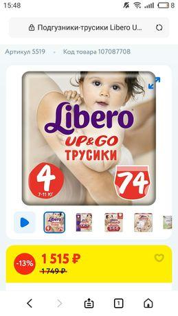 Подгузники. Памперсы.Трусики Либеро. LiberoUp&Go 4