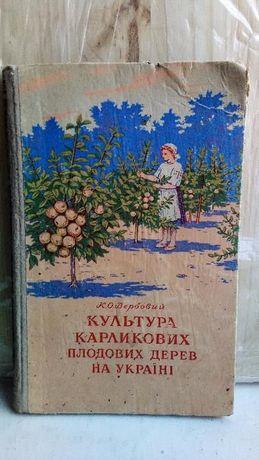 Культура карликовых плодових дерев на Україні. 1957 год. Вербовий К. О