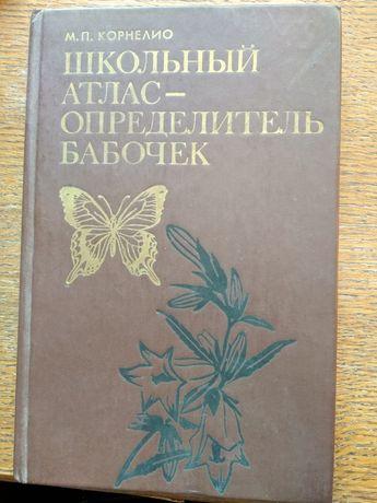 ПРОДАМ книгу Школьный атлас-определитель бабочек