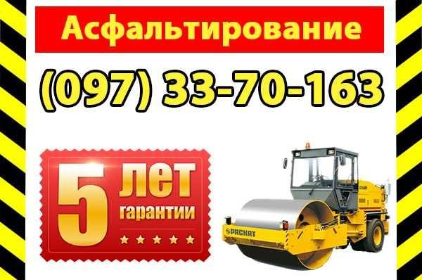 Укладка асфальта. Асфальтирование Киев дорог, площадок, ямочный ремонт