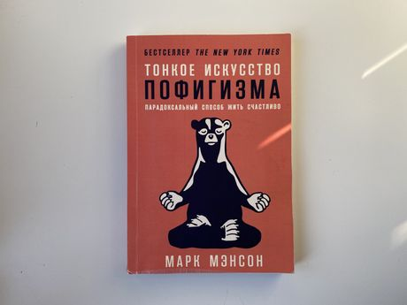 Книга «Тонкое искусство пофигизма» Марка Мэнсона