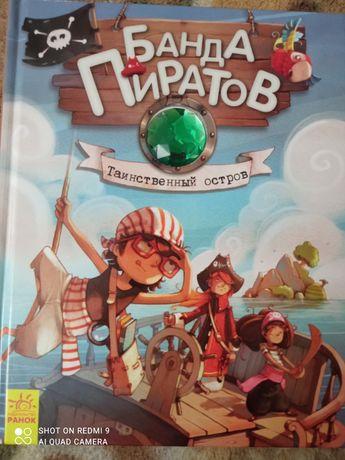 Книга про пиратов