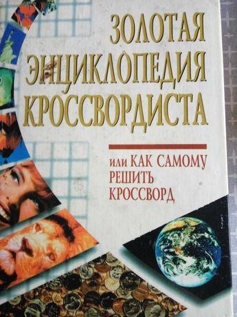 Книга ,Золотая энциклопедия кроссвордиста'.