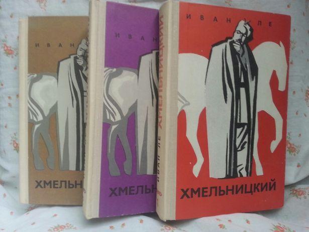 Книги Иван Ле Хмельницкий