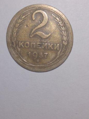 2 копейке 1957 года ссср