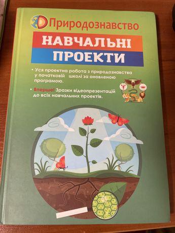 Природознавство (навчальні проекти)