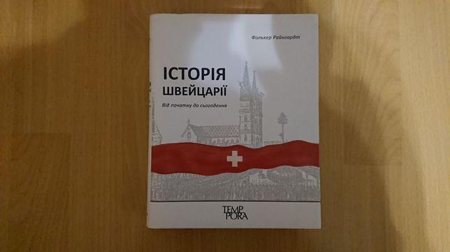 Фолькер Райнгардт, Історія Швейцарії