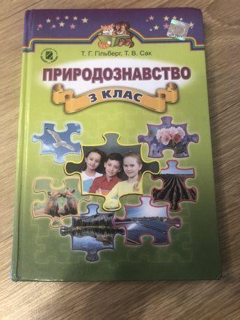 Учебник, підручник з природознавства