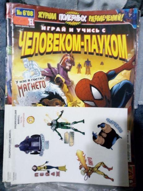 Журнал Человек - паук